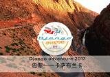 标致摩托Django adventure第二季来了!